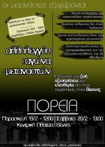 Αφίσα πορείας Βέννα - Κομοτηνή